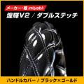 【雅 miyabi】トラックハンドルカバー  ブラック×ゴールド  煌輝V2 ダブルステッチ 日野自動車 いすゞ自動車 三菱ふそう UDトラック