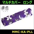 【雅 miyabi】マルチカバーロング 華恋 パープル