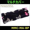 【雅 miyabi】マルチカバー マドンナ ブラックピンク
