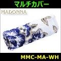 【雅 miyabi】マルチカバー マドンナ ホワイト