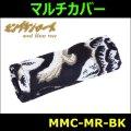 【雅 miyabi】マルチカバー モンブランローズ ブラック