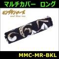 【雅 miyabi】マルチカバーロング モンブランローズ ブラック