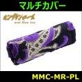 【雅 miyabi】マルチカバー モンブランローズ パープル