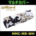 【雅 miyabi】マルチカバー モンブランローズ ホワイト