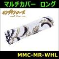 【雅 miyabi】マルチカバーロング モンブランローズ ホワイト
