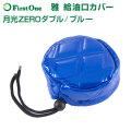 【雅 miyabi】 給油口カバー 月光ZEROダブル ブルー 大型車 4t車 トラック用品