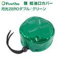 【雅 miyabi】 給油口カバー 月光ZEROダブル グリーン 大型車 4t車 トラック用品