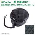 【雅 miyabi】 給油口カバー 月光ZEROダブル マットブラック×グリーン 大型車 4t車 トラック用品