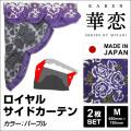 【雅 miyabi】ロイヤルサイドカーテン M 2枚セット(650×750) Color:パープル×フレンジ:パープル 華恋(カレン)日野自動車 いすゞ自動車 三菱ふそう UDトラック