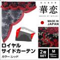 【雅 miyabi】ロイヤルサイドカーテン M 2枚セット(650×750) Color:レッド×フレンジ:レッド 華恋(カレン)日野自動車 いすゞ自動車 三菱ふそう UDトラック