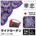 【雅 miyabi】サイドカーテン L 2枚セット(700×850mm) Color:パープル×フレンジ:パープル 華恋(カレン)日野自動車 いすゞ自動車 三菱ふそう UDトラック