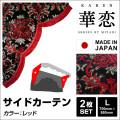 【雅 miyabi】サイドカーテン L 2枚セット(700×850mm) Color:レッド×フレンジ:レッド華恋(カレン)日野自動車 いすゞ自動車 三菱ふそう UDトラック