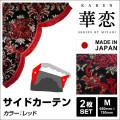 【雅 miyabi】サイドカーテン M 2枚セット(650×750mm) Color:レッド×フレンジ:レッド華恋(カレン)日野自動車 いすゞ自動車 三菱ふそう UDトラック