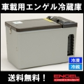 エンゲル冷凍冷蔵庫【ENGEL】 MT17F