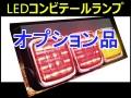 【コンビテールランプ】日野車用オプション ウォーニングキャンセラー