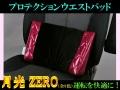 【プロテクションウェストパッド】 月光ZERO 腰痛に