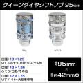 【エストック製】クイーンダイヤシフトノブ 95mm