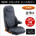 シートカバー NEW REMIX 2t 3席セット【シートクッション】【トラック用品】ブラック 黒 ふそう 助手席 運転席 中席 グレイス 日野 いすゞ ふそう