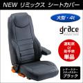 シートカバー NEW REMIX 大型・4t 運転席or助手席 単品【シートクッション】【トラック用品】ブラック 黒 ふそう 助手席 運転席 グレイス