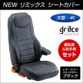 シートカバー NEW REMIX 大型・4t 運転席・助手席セット【シートクッション】【トラック用品】ブラック 黒 ふそう 助手席 運転席 グレイス