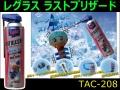 【防錆剤】レグラス ラストブリザード TAC-208 24本セット 【送料無料】