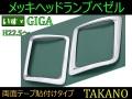 【メッキヘッドランプベゼル】ギガ H22.5〜 R/L