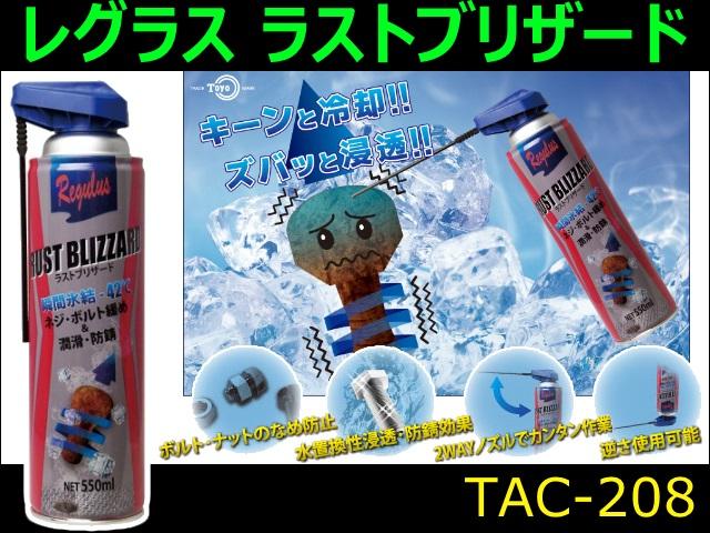 【防錆剤】レグラス ラストブリザード TAC-208 6本セット