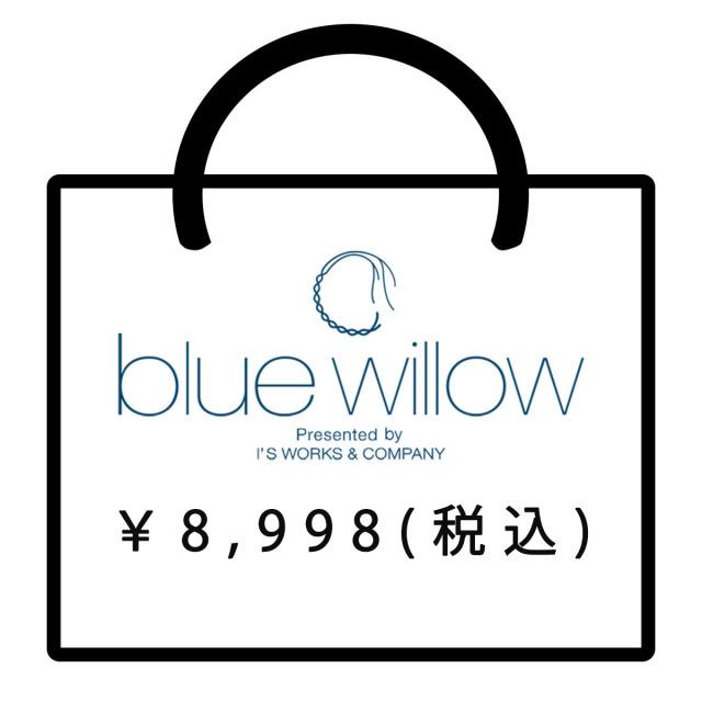 blue willow 2021夏の福袋