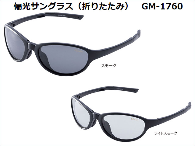 ★御予約受付中★がまかつ 偏光サングラス(折りたたみ) GM-1760★