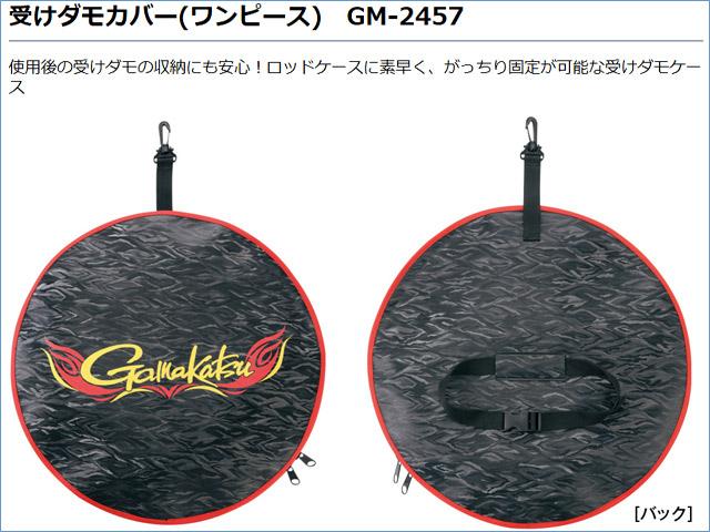 がまかつ 受けダモカバー(ワンピース) GM-2457