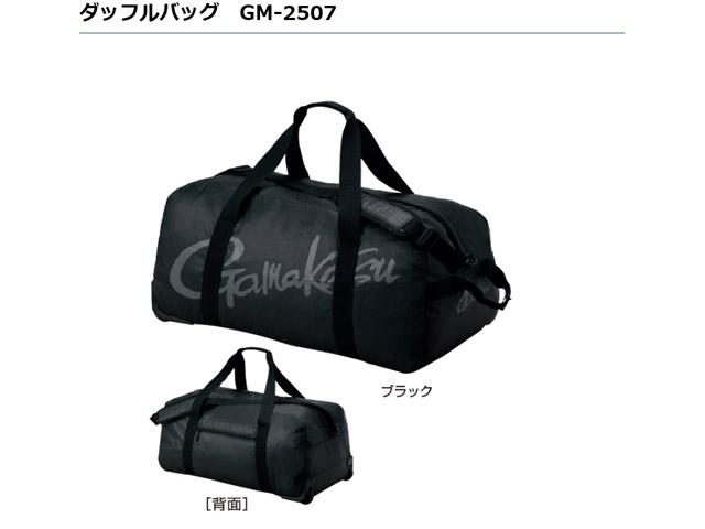 ★がまかつ ダッフルバッグ GM-2507★