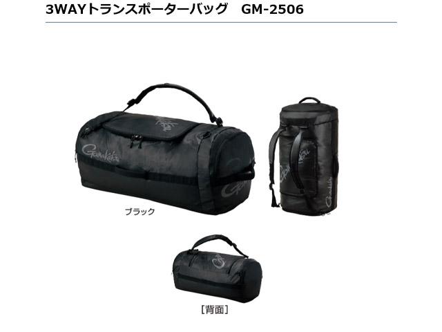 ★がまかつ 3WAYトランスポーターバッグ GM-2506★