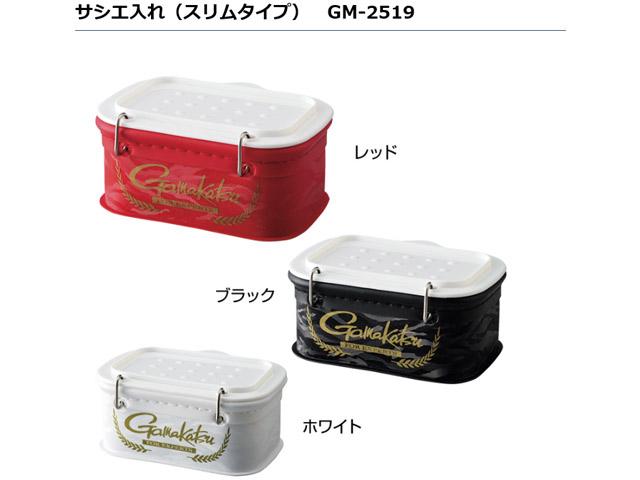 ★がまかつ サシエ入れ(スリムタイプ) GM-2519★