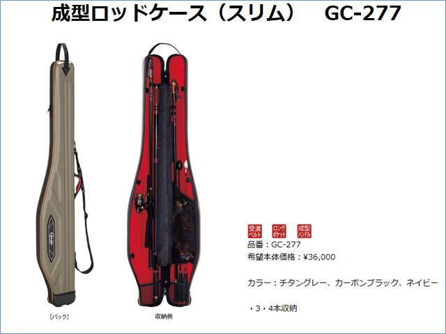 ★御予約受付中★がまかつ 成型ロッドケース(スリム) GC-277★