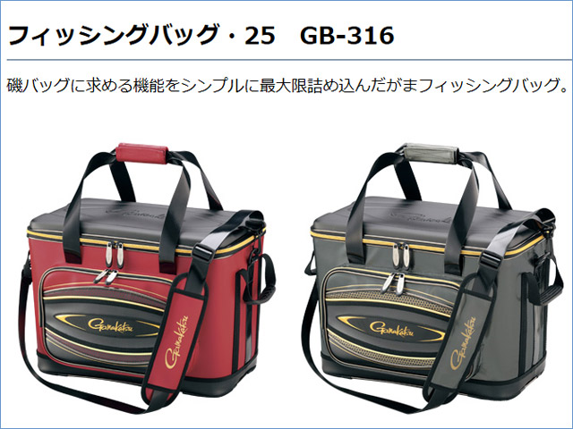★ご予約受付中★がまかつ フィッシングバッグ・25 GB-316