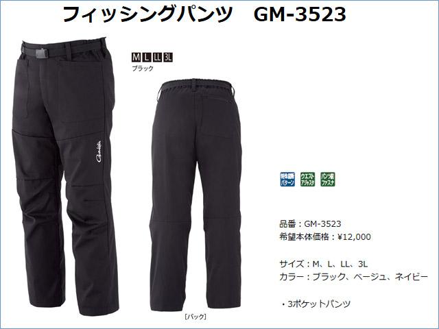 ★御予約受付中★がまかつ フィッシングパンツ GM-3523★