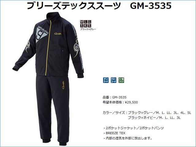 ★御予約受付中★がまかつ ブリーズテックススーツ GM-3535★
