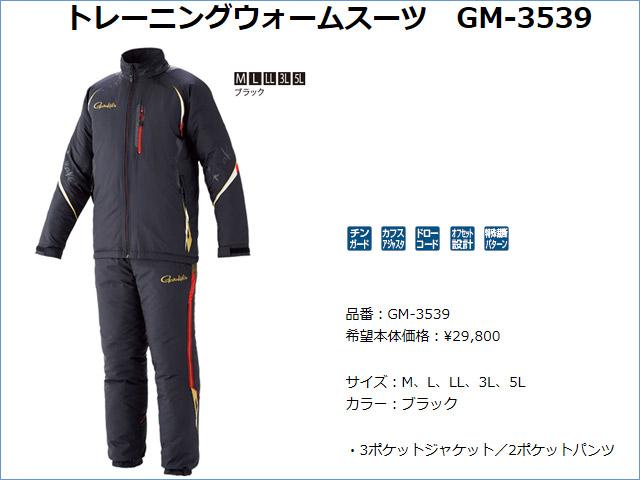 ★御予約受付中★がまかつ トレーニングウォームスーツ GM-3539★