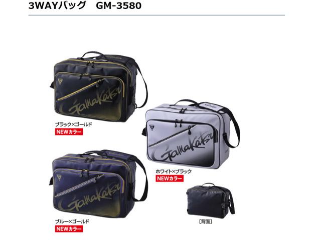 ★がまかつ 3WAYバッグ GM-3580★