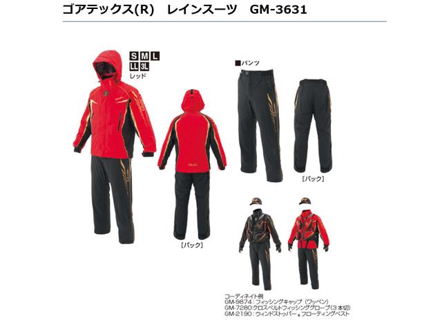 ★がまかつ ゴアテックス(R) レインスーツ GM-3631★