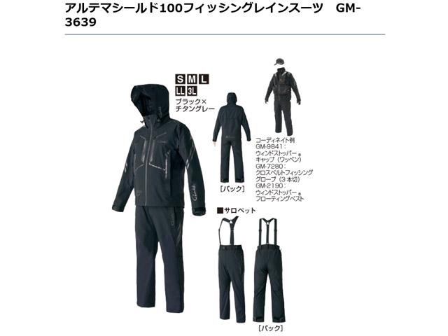 ★がまかつ アルテマシールド100フィッシングレインスーツ GM-3639★