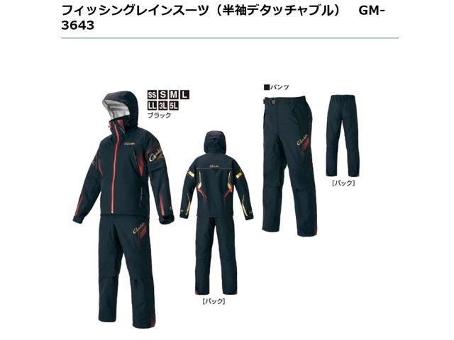 ★がまかつ フィッシングレインスーツ(半袖デタッチャブル) GM-3643★