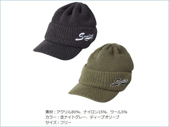 ★サンライン・ツバ付きニットキャップ CP-5142/5143★