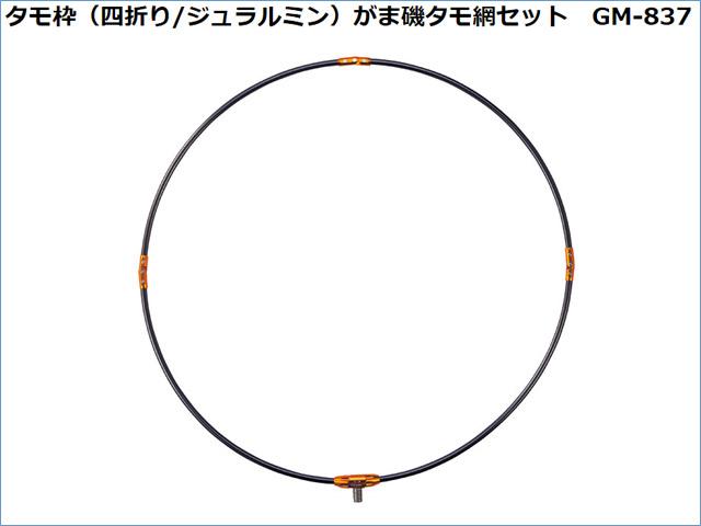 ★がまかつ タモ枠(四折り/ジュラルミン)がま磯タモ網セット GM-837★