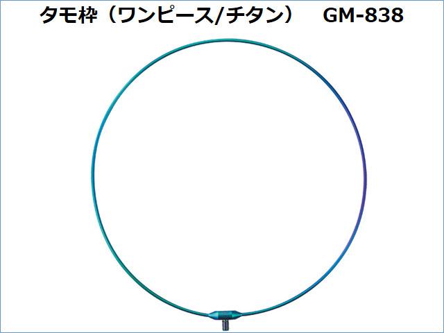 ★御予約受付中★がまかつ タモ枠(ワンピース/チタン) GM-838★