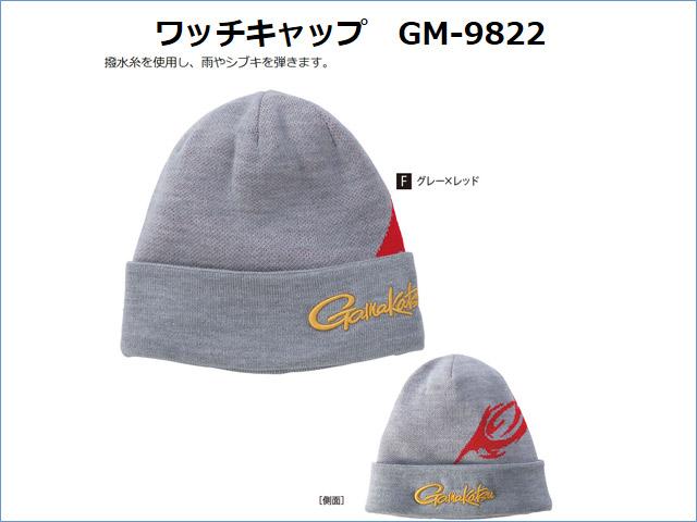 ★がまかつ ワッチキャップ GM-9822★