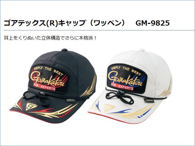 ★2018春夏新製品★がまかつ ゴアテックス(R)キャップ(ワッペン) GM-9825★