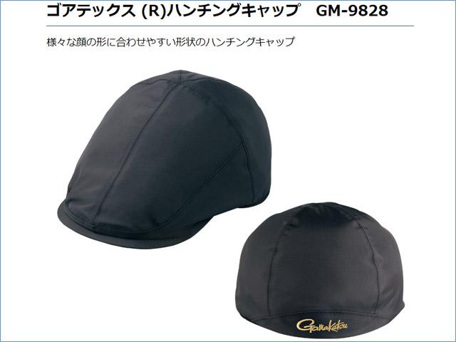 ★2018春夏新製品★がまかつ ゴアテックス (R)ハンチングキャップ GM-9828★