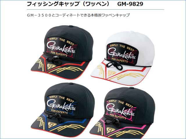 ★2018春夏新製品★がまかつ フィッシングキャップ(ワッペン) GM-9829★