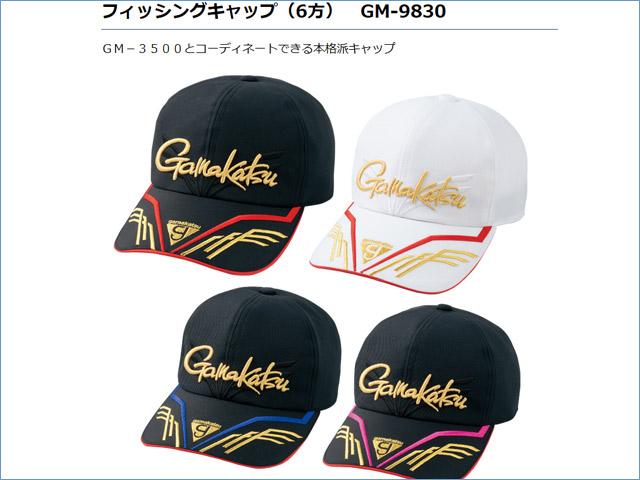 ★2018春夏新製品★がまかつ フィッシングキャップ(6方) GM-9830★